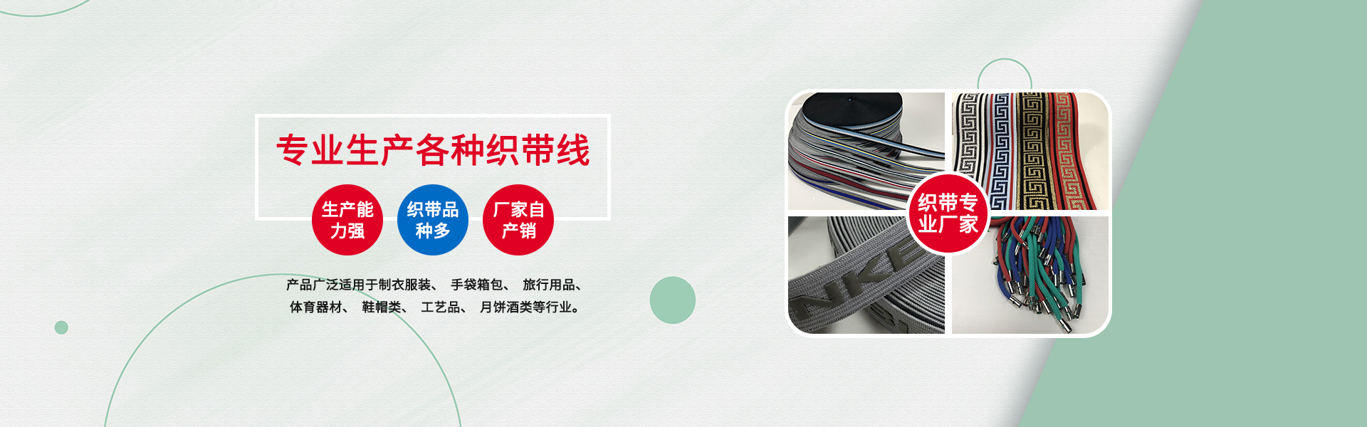 织带生产厂家 织带工厂