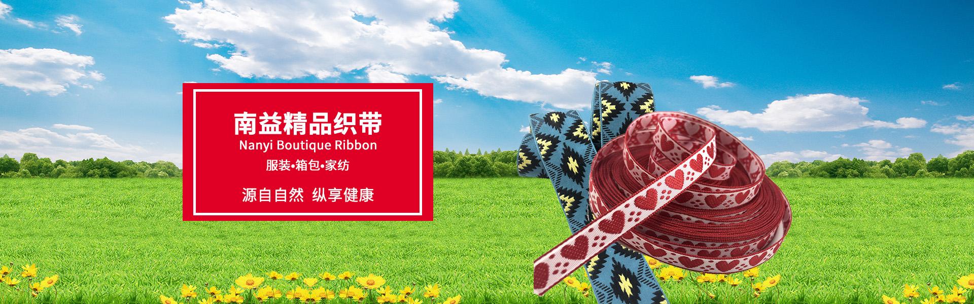 绳带 织带生产厂家 织带工厂